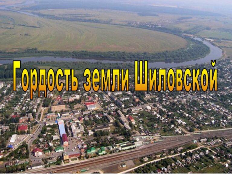 Гордость земли Шиловской