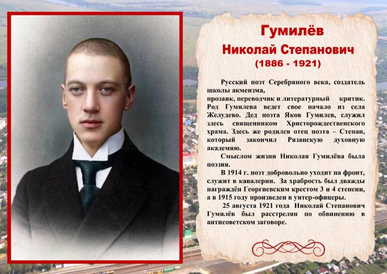 Земляки Гумилёв