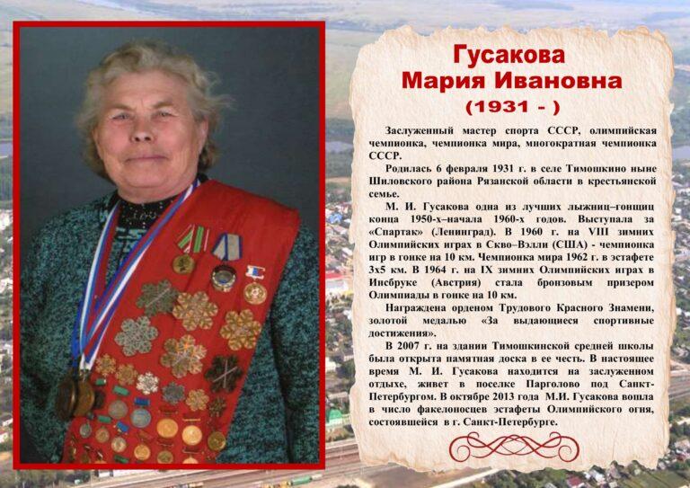 Земляки Гусакова