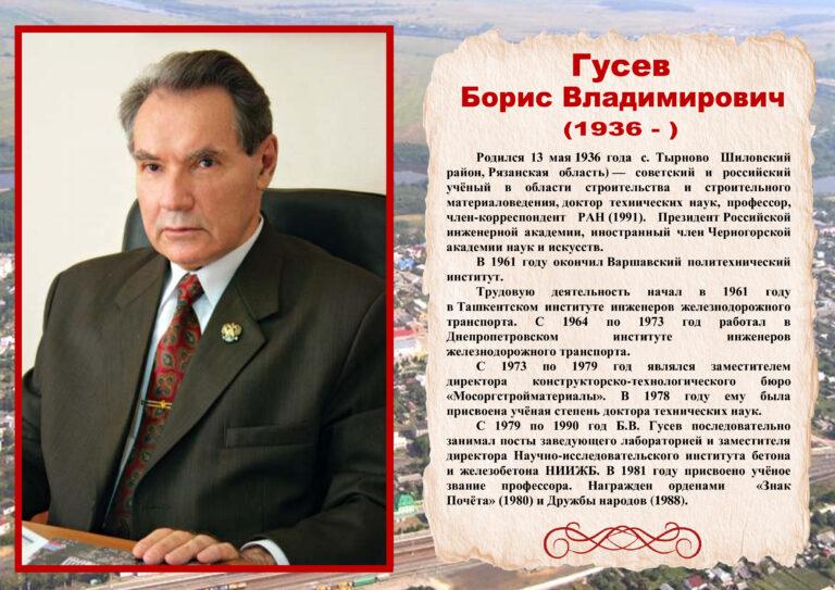 Земляки Гусев