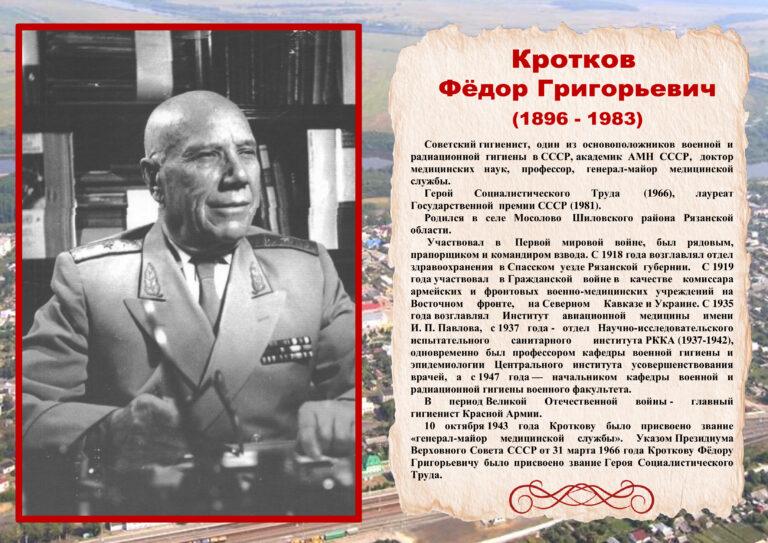 Земляки Кротков