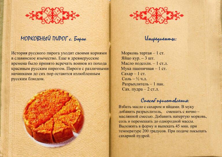 Морковный пирог с