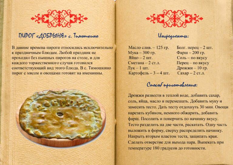 Пирог Добрыня с