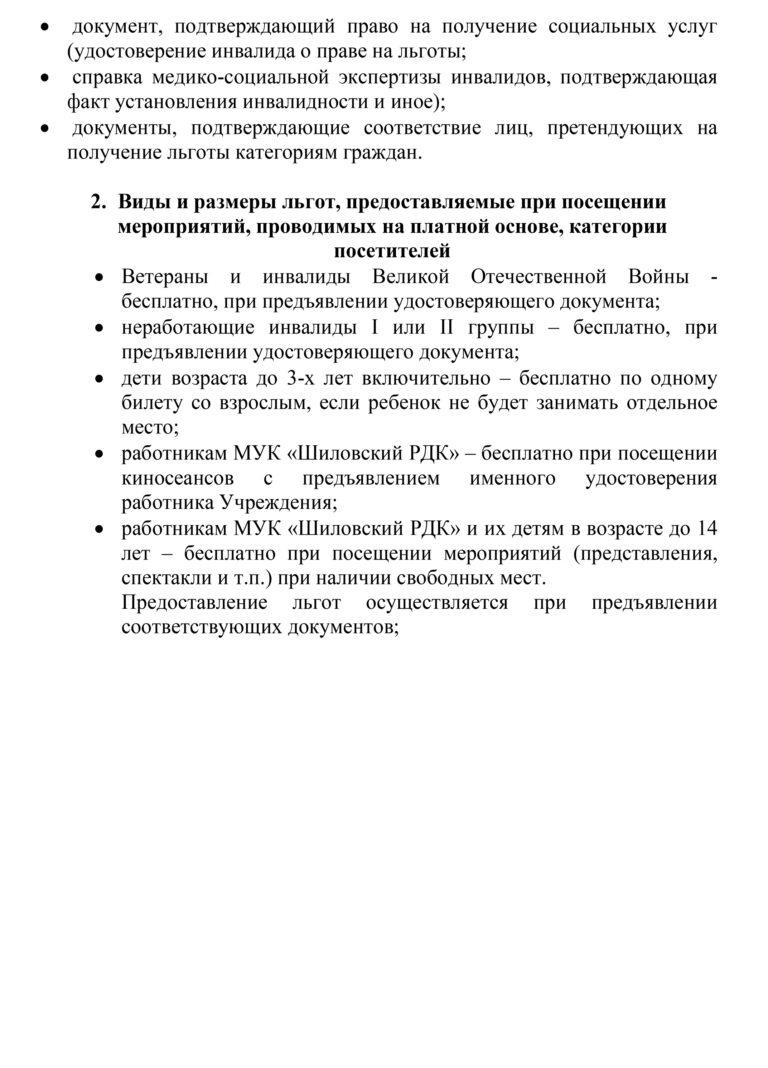 приложение №3-2